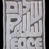 Gruppo merlettaie Burano _Il termine pace nella lingua delle religioni ebraico, arabo e inglese_ago – Stile moderno_